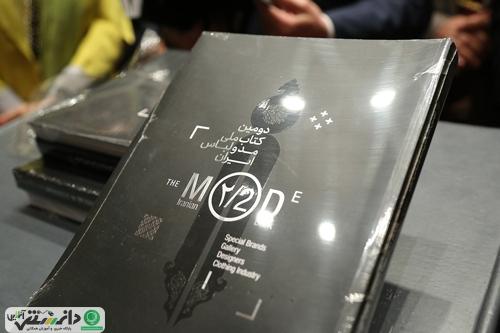 دومین کتاب ملی مد و لباس ایران رونمایی شد