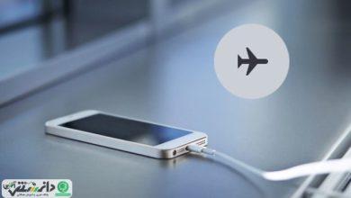 حالت پرواز در گوشیهای همراه چه کاربردهایی دارد ؟
