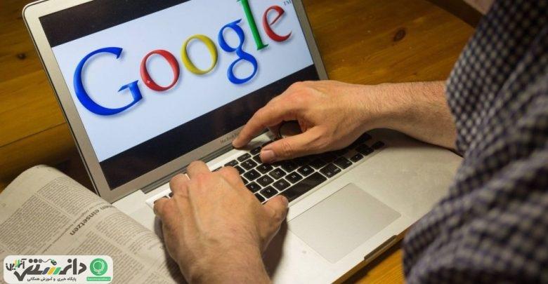 کمپانی گوگل مانع نشر اخبار جعلی می شود