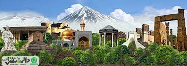 تأثیر خروج آمریکا از برجام برای صنعت گردشگری ایرانتأثیر خروج آمریکا از برجام برای صنعت گردشگری ایران