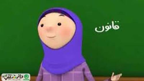 مهارت های زندگی برای کودکان_ قانون پذیری +انیمیشن