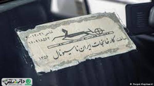 افتتاح «ایران ناسیونال»