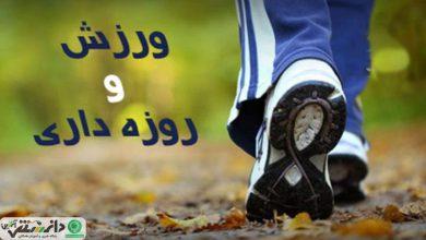 چگونه هم روزه بگیریم، هم ورزش کنیم؟