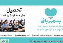 حمایت «به مهربانی» از دانش آموزان مستعد در خطر ترک تحصیل سیستان و بلوچستان