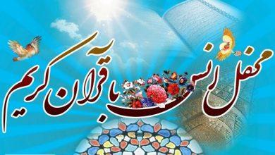 ماه رمضان فرصتی برای انس با قرآن کریم است