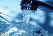 تعدیل مصرف خانگی آب