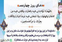 / شرح دعای روز چهاردهم
