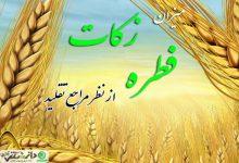اعلام میزان زکات فطره و کفاره رمضان ۹۷ توسط آیات عظام و مراجع تقلید