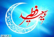 عید فطر امسال چه روزی است؟