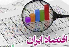 تحلیلی بر برونرفت از مشکلات اقتصادی کشور