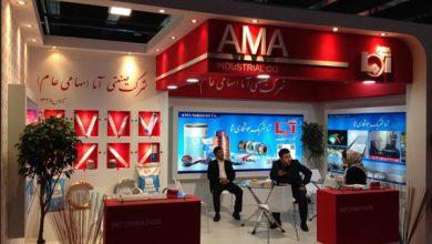 حضور شرکت صنعتی آما در بیست و سومین نمایشگاه بین المللی نفت،گاز،پالایش و پتروشیمی تهران