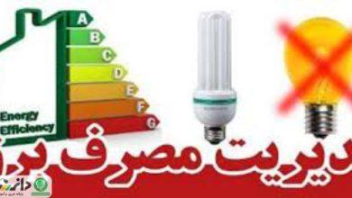 درخواست توانیر از مردم برای کمک به کاهش مصرف برق
