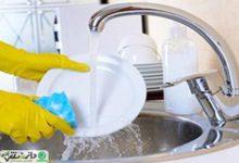 شستن ظرف ها با مایع ظرفشویی