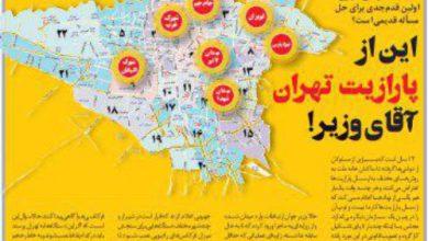 دکلهای پارازیت در شهر تهران در کدام مناطق نصب شده اند؟