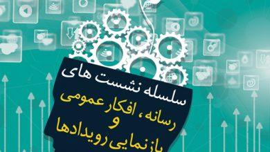 برگزاری نخستین نشست «رسانه، افکار عمومی و بازنمایی رویداد»