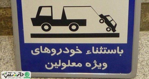 جریمه پارک غیرمجاز در محل توقف معلولان دو برابر شد