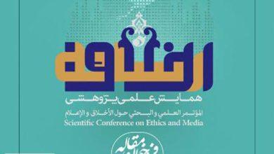 همایش اخلاق و رسانه برگزار میشود