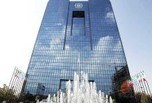 بانک مرکزی آغازی بر پایان ثبات اقتصاد +موشن گرافیک