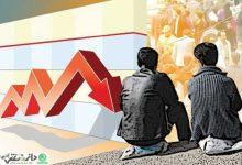 وضع تورم و بیکاری در ایران طی دهه اخیر +اینفوگرافی