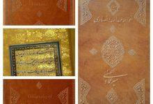 کتاب نفیس خطی نصایح خواجه عبدالله انصاری با ترجمه انگلیسی