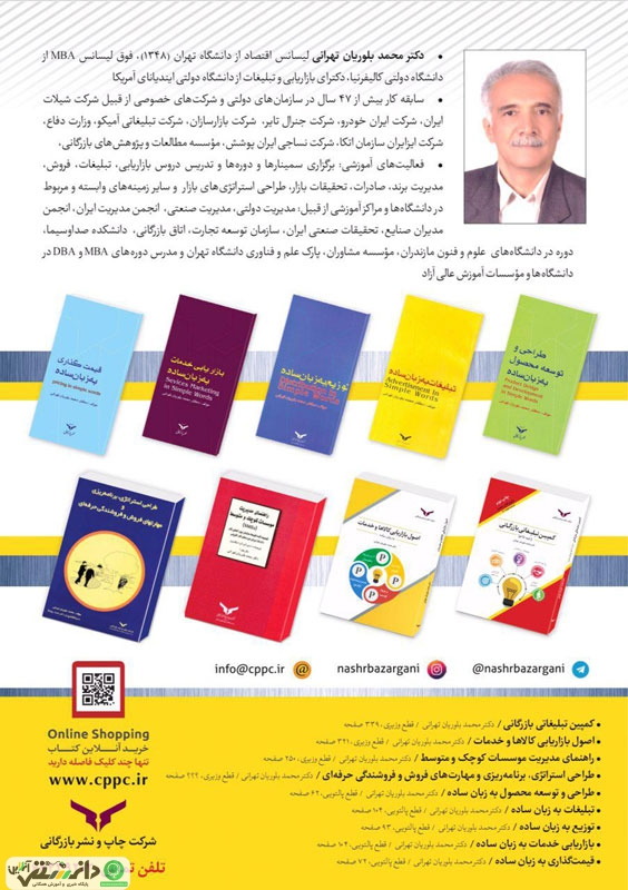 مجموعه کتاب های بازاریابی دکتر محمد بلوریان تهرانی