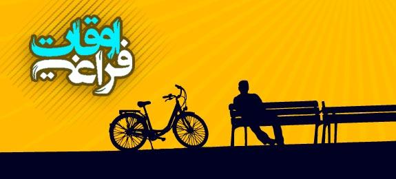 برای اوقات فراغت دانش آموزان چگونه برنامه ریزی کنیم؟- پایگاه اینترنتی دانستنی در ایران