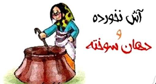 ضرب المثل های شیرین فارسی و کاربرد آن ها- پایگاه اینترنتی دانستنی در ایران