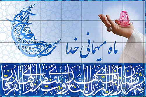 شیاطین چرا در ماه رمضان در بند هستند؟پایگاه اینترنتی دانستنی ایران