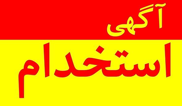 نقش آگهی استخدامی در تبلیغات عمومی- پایگاه اینترنتی دانستنی ایران