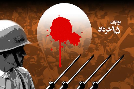 15 خرداد؛ آغاز نهضت اسلامی ایران- پایگاه اینترنتی دانستنی ایران