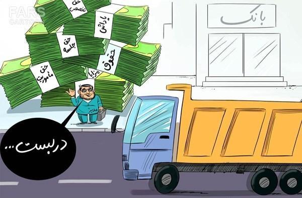 حقوقهای نجومی متولد اقتصاد غیرشفاف دولتی- پایگاه اینترنتی دانستنی ایران