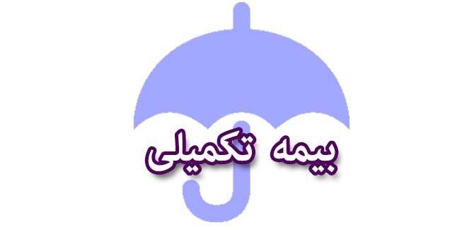 دانستنی هایی در رابطه با بیمه درمان تکمیلی- پایگاه اینترنتی دانستنی ایران