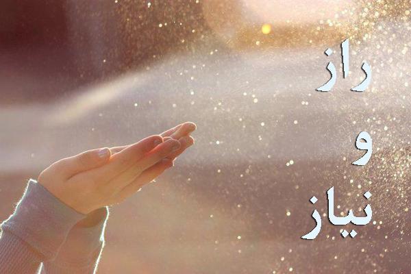 رازونیاز عاشقانه با محبوب!- پایگاه اینترنتی دانستنی ایران