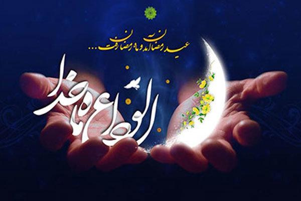 سیره معصومین(ع) در وداع با ماه رمضان- پایگاه اینترنتی دانستنی ایران