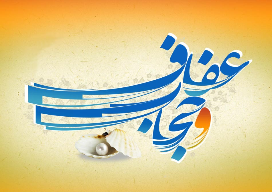 فلسفه حجاب از دیدگاه قرآن- پایگاه اینترنتی دانستنی ایران