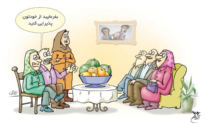 آشنایی با خانواده همسر- پایگاه اینترنتی دانستنی ایران
