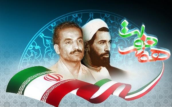 آغاز هفته دولت- پایگاه اینترنتی دانستنی ایران