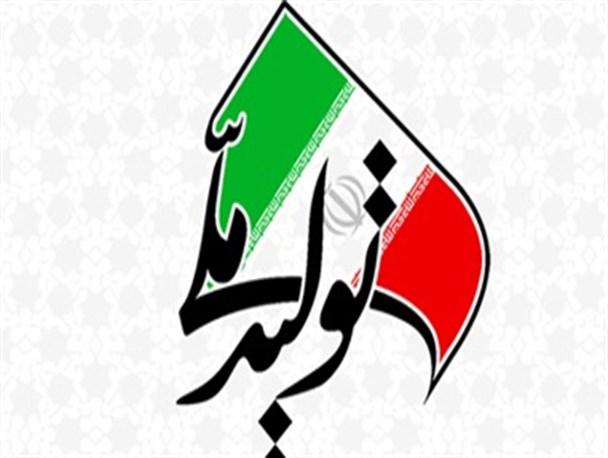 تولید ملی رؤیای دیروز و امروز- پایگاه اینترنتی دانستنی ایران1