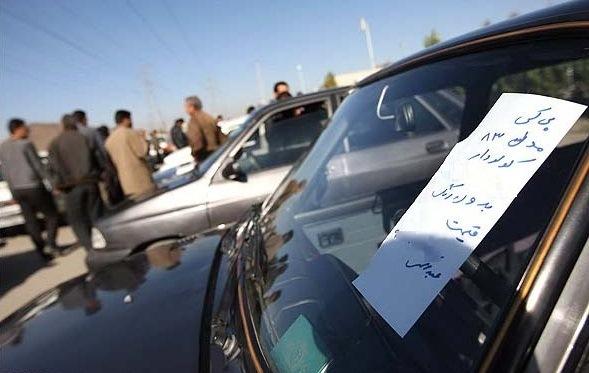 راهنمای خرید خودرو دست دوم (2)- پایگاه اینترنتی دانستنی ایران