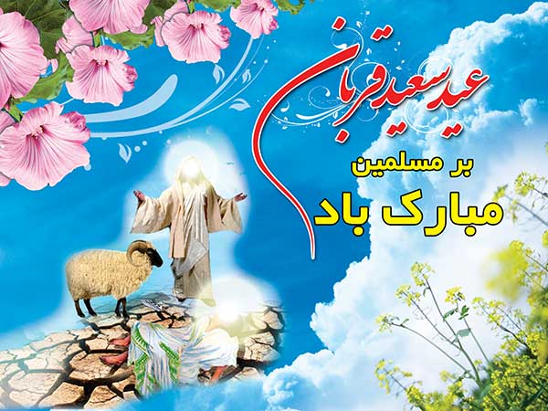 - عید قربان و اعمال و فضیلت های آن _ پایگاه اینترنتی دانستنی ایران