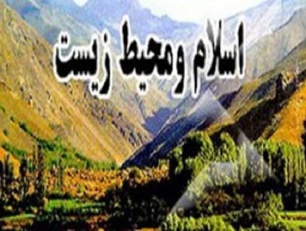 حفاظت محیط زیست از دیدگاه دین اسلام- پایگاه اینترنتی دانستنی ایران