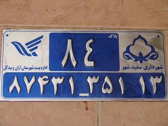 دانستنی هایی در مورد کد پستی- پایگاه اینترنتی دانستنی ایران