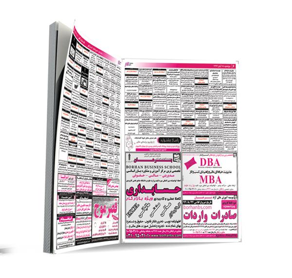 در باره انواع آگهی ها در نشریات بیشتر بدانیم(2)- پایگاه اینترنتی دانستنی ایران