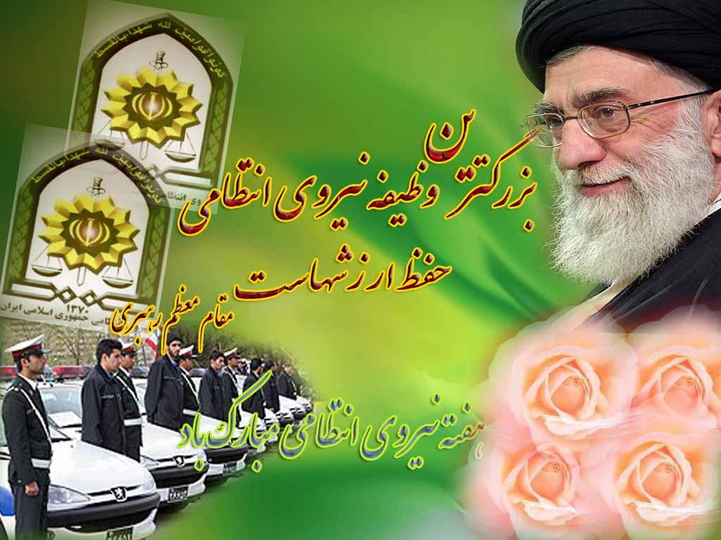 هفته نیروی انتظامی گرامی باد- پایگاه اینترنتی دانستنی ایران