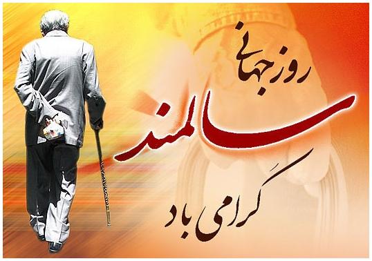 روز جهانی سالمندان پایگاه اینترنتی دانستنی ایران
