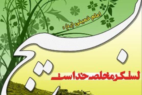 تاریخچه تشكیل بسیج مستضعفین- پایگاه اینترنتی دانستنی ایران