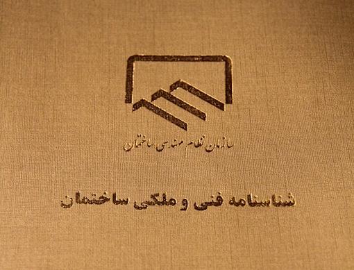 در باره شناسنامه فنی و ملکی ساختمان بیشتر بدانیم- پایگاه اینترنتی دانستنی ایران