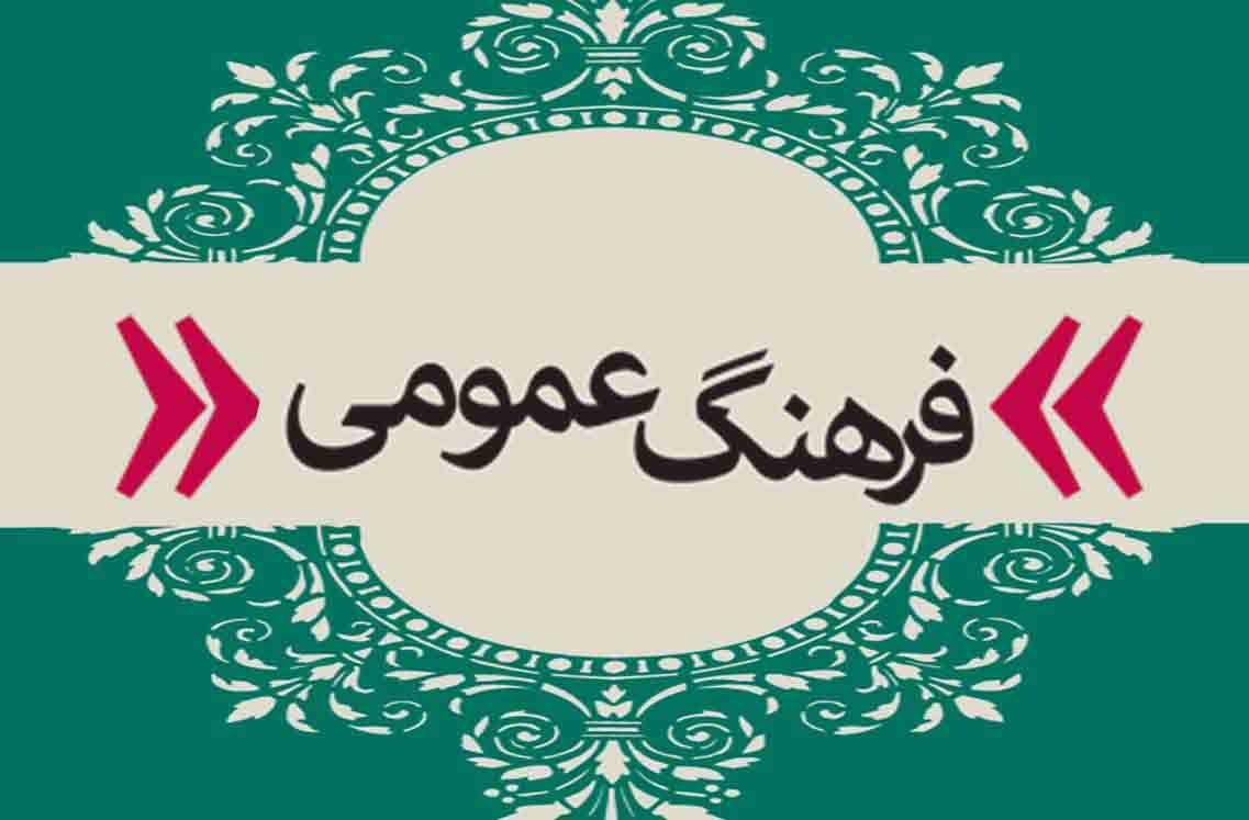 14 آبان؛ روز فرهنگ عمومی- پایگاه اینترنتی دانستنی ایرانَ