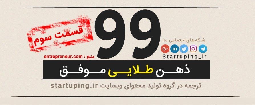 اینفوگرافیک 99 ذهن طلایی موفق (قسمت سوم)- پایگاه اینترنتی دانستنی ایران