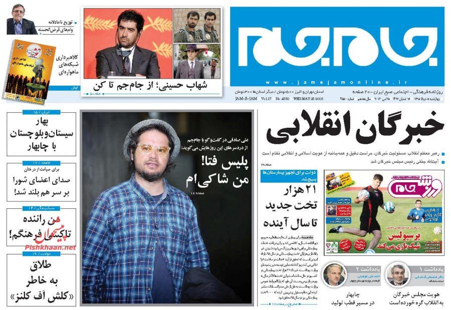روزنامه جام جم از ابتدا تاکنون- پایگاه اینترنتی دانستنی ایران